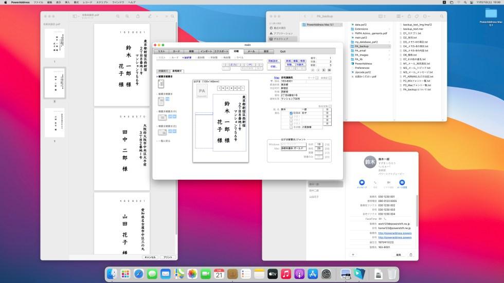 macOS Big Sur 11.0 環境下で PowerAddress Mac アプリ版 v5.1 を起動