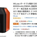 ポータブル電源セール:【3000円オフ】MILcea ポータブル電源 S300