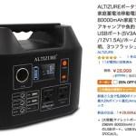 ポータブル電源セール:【25%オフ】ALTIZUREポータブル電源