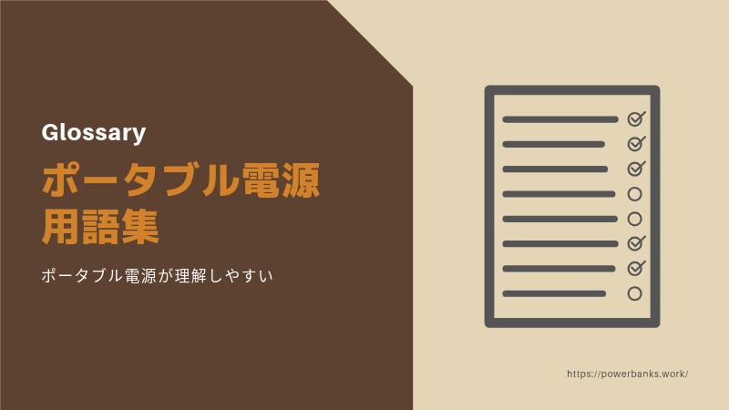 ポータブル電源用語集