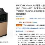 ポータブル電源セール:【5,000円オフ】MAXOAK EB400