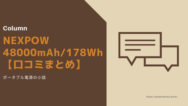 NEXPOW ポータブル電源 大容量48000mAh/178Wh【口コミまとめ】
