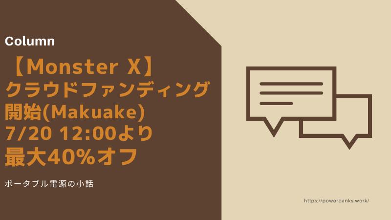 【Monster X】クラウドファンディングがMakuakeで開始(7/20 12:00より)数量限定最大40%オフ