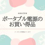 【アマゾンタイムセール祭り】アイパー・アンカー・Hypowell・スマートタップなど(7/26まで)