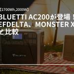 【1700Wh,2000W】BLUETTI AC200が登場!EFDELTA、MONSTER Xと比較【早割情報あり】