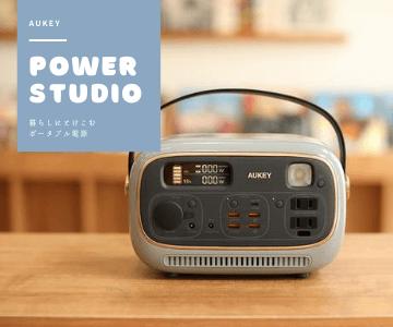 【PowerStudio】AUKEYのポータブル電源 クラウドファンディングに登場
