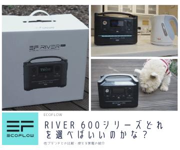 RIVER 600シリーズどれを選べばいいのかな?