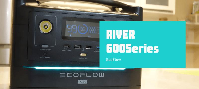【EcoFlow】RIVER 600シリーズどれを選べばいいのか?【他ブランドとの比較・使える家電の紹介】