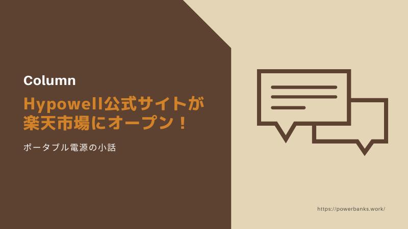 Hypowell公式サイトが楽天市場にオープン!
