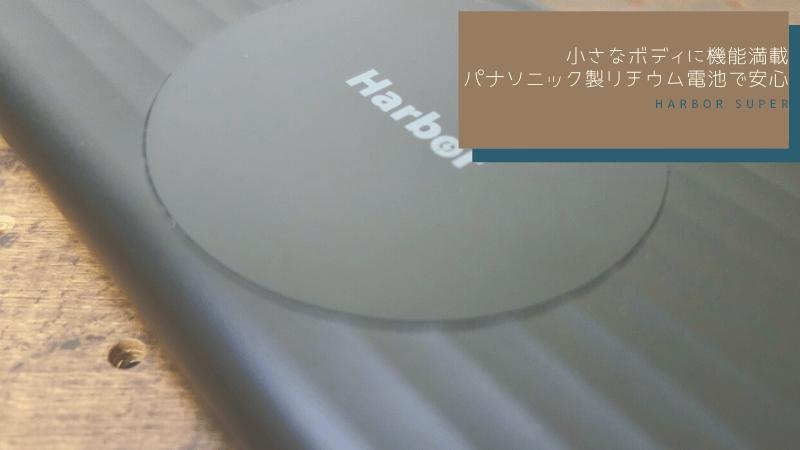 【パナソニック製】リチウムイオン電池搭載モバイルバッテリー「SUPER」