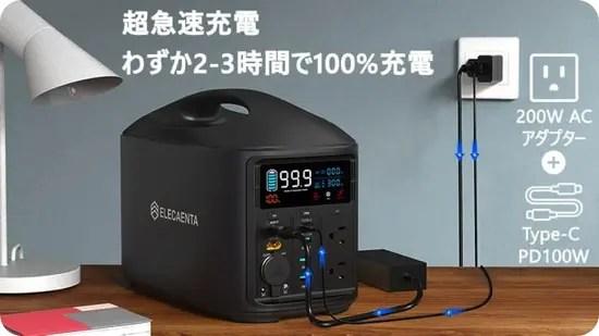 ELECAENTA S600Wの充電方法