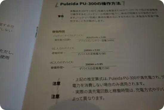 Puleida実機レビュー