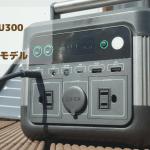 【実機レビュー】Puleida ポータブル電源 PU300 災害対策に最適化したモデル