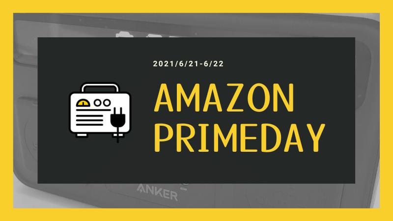 Amazon プライムデー 目玉はAnker・EcoFlow・Jackery(6/21・22)