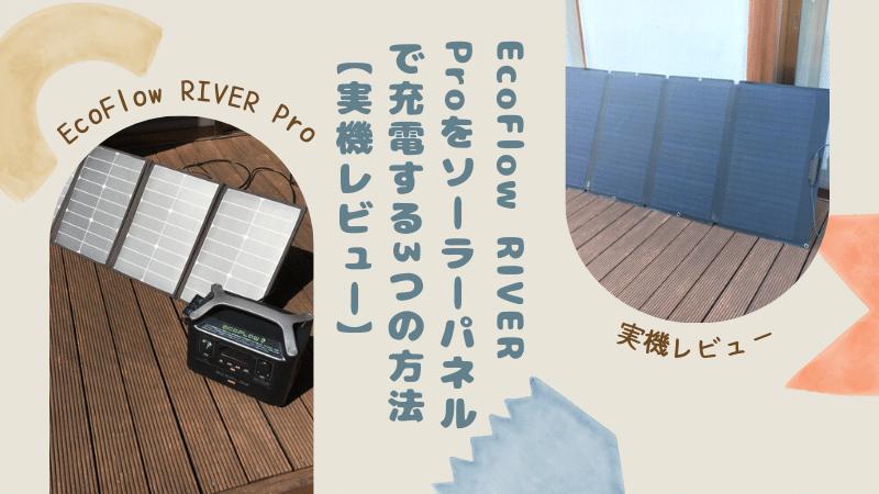 EcoFlow RIVER Proをソーラーパネルで充電する3つの方法 実機レビュー