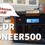 BALDR PIONEER500 アメリカ企業発 いいとこ取りのポータブル電源