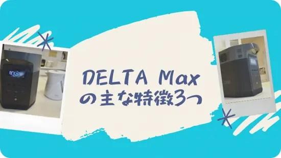 EcoFlow DELTA Maxの特徴