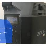 EcoFlow DELTA Pro 実機レビュー あなたの暮らしを守り、生活を変えるポータブル電源