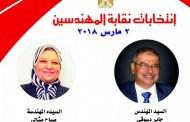 دسوقى ومشالى يقدمان الشكر لمهندسى ومهندسات الصعيد ..ويعرضان طريقة الادلاء بالاصوات فى انتخابات النقابة