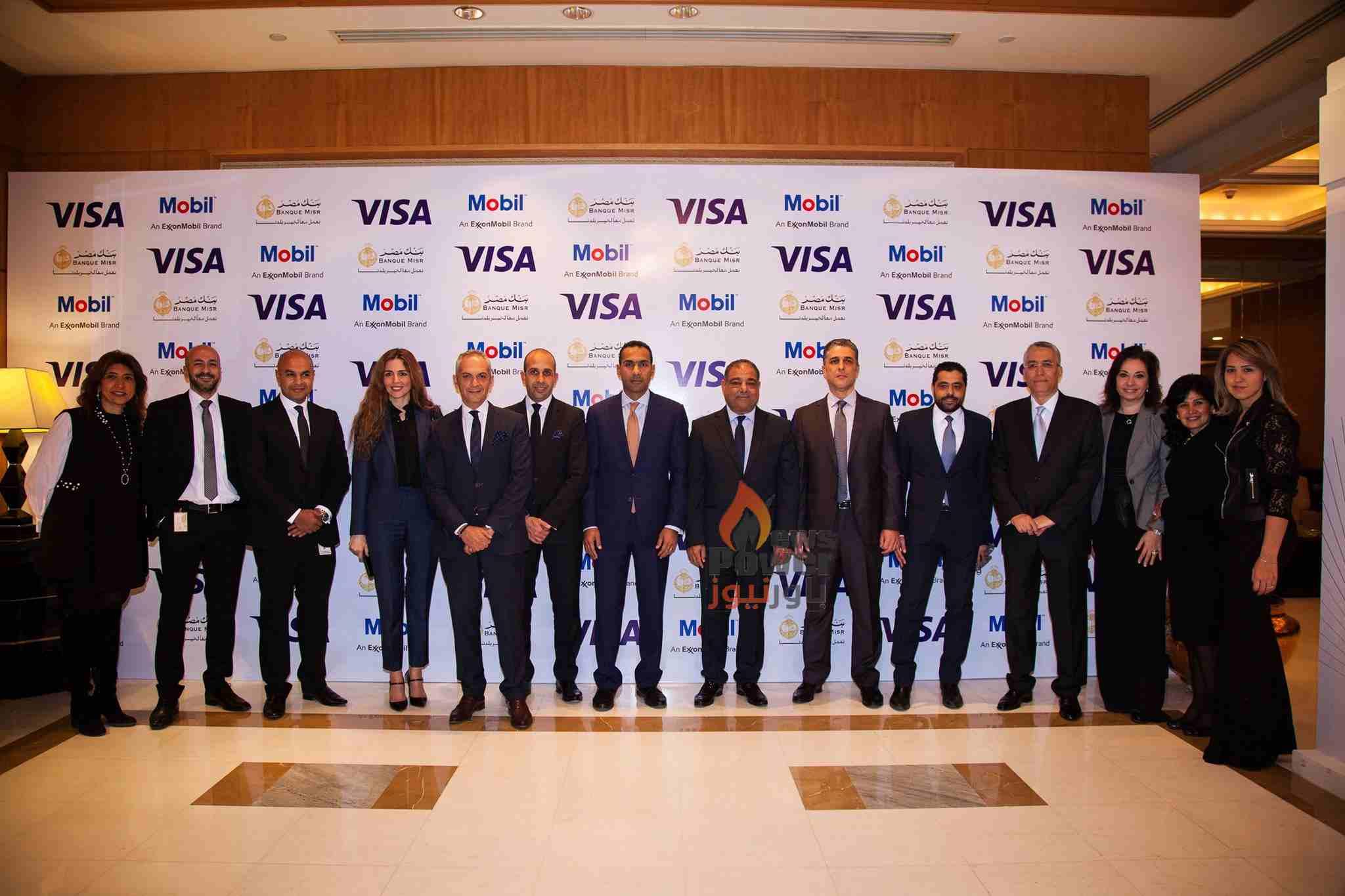 بنك مصر يتعاون مع فيزا واكسون موبيل مصر بهدف توسيع نطاق قبول المدفوعات الالكترونية للخدمات البترولية