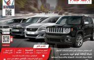 معرض لاستبدال السيارات الجديدة والمستعملة للعاملين بقطاع البترول بالتعاون بين