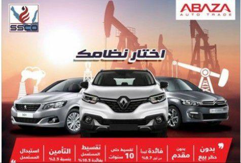 سيناء للخدمات البترولية والتعدينية تقرر مد فترة معرض بيع السيارات الجديدة والمستعملة