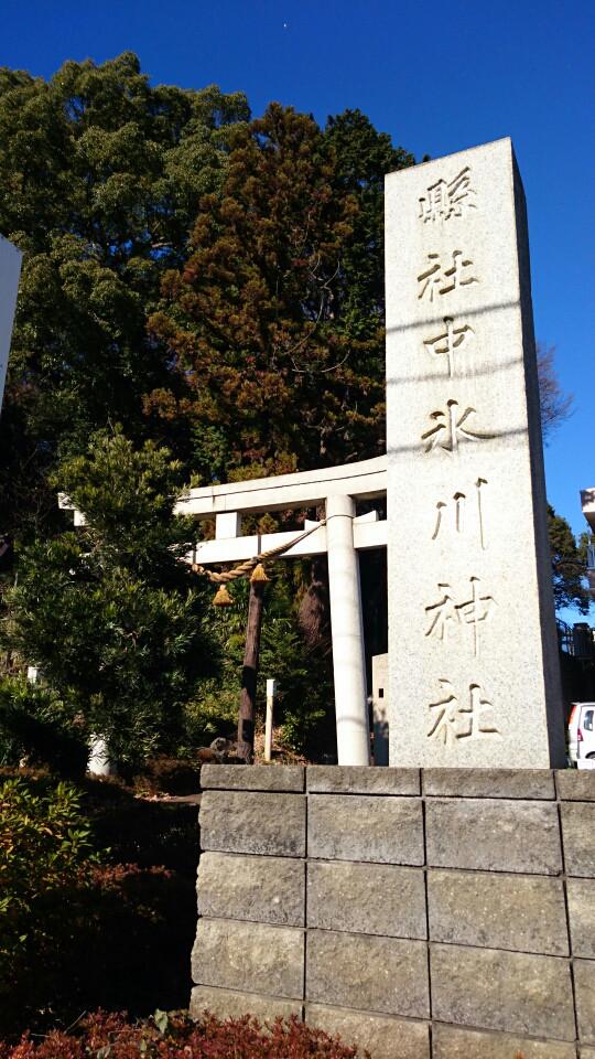 連合国軍総司令部(GHQ)に視察された論社【中氷川神社】とは