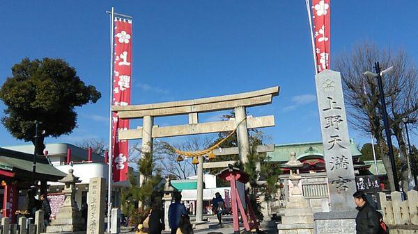 上野天満宮1