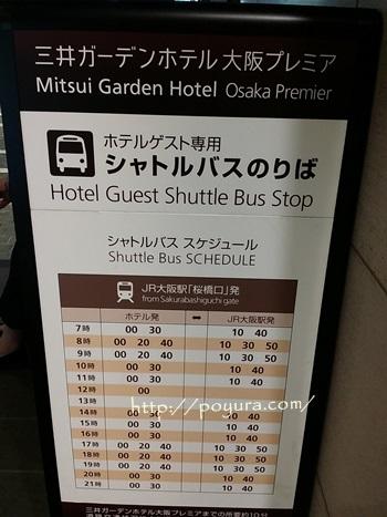 三井ガーデンホテル大阪プレミアシャトルバス時間