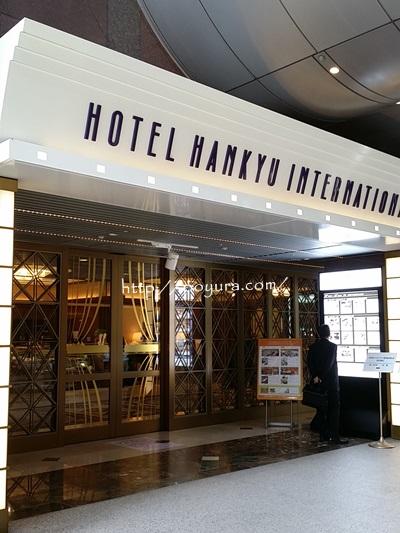 ホテル阪急インターナショナル入り口