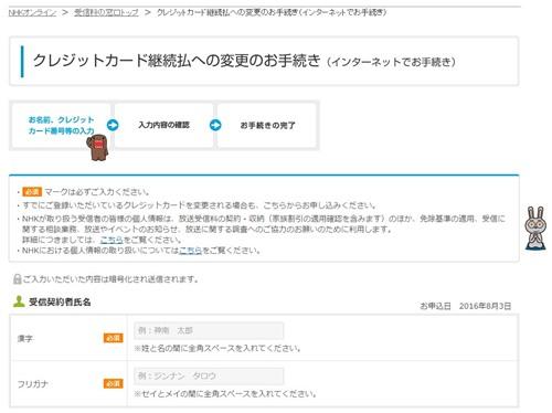 NHK受信料を1年分前払い