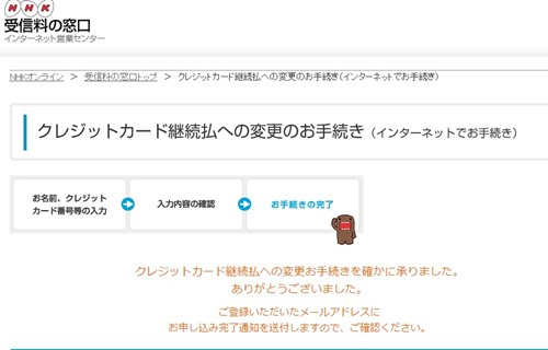 NHK受信料を1年分前払いga