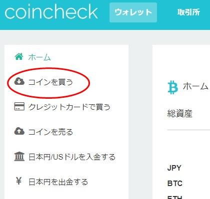 コインチェックでの仮想通貨の買い方