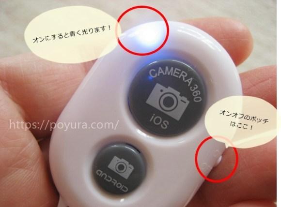 アイフォンカメラのリモコンシャッター設定は簡単