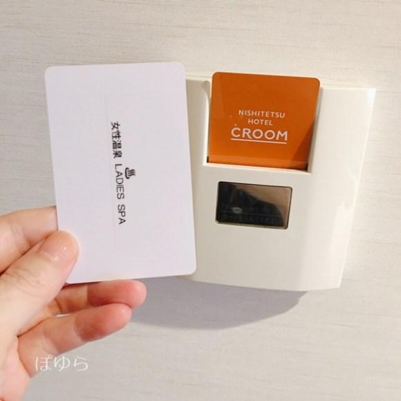 西鉄ホテル クルーム博多温泉カード