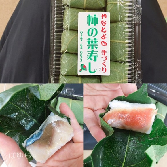 天河村柿の葉寿司