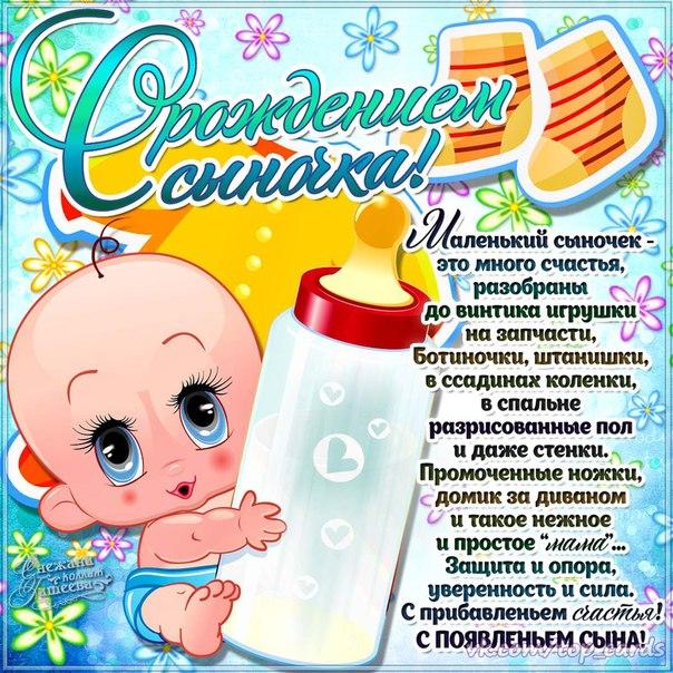 Поздравления С Рождением Мальчика В Картинках