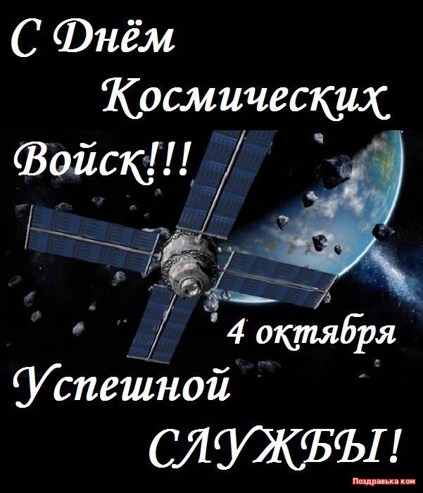 картинки день космических войск