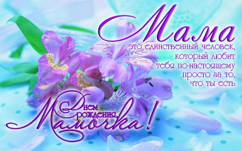 открытка со стихами маме - открытки с днем рождения маме