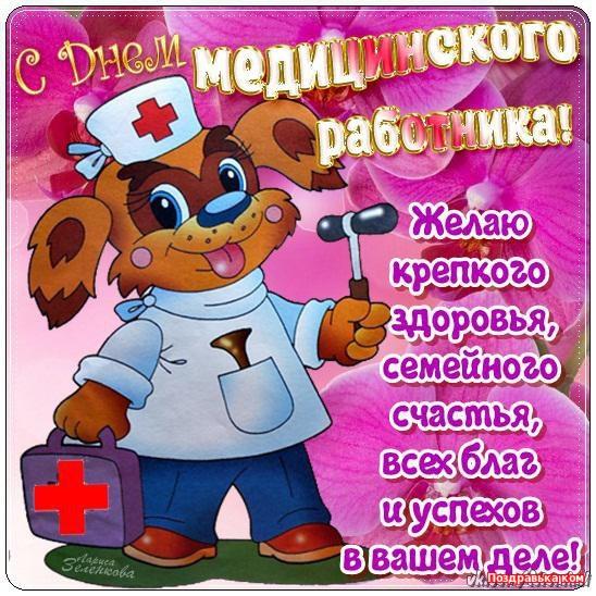 Открытка с днем медицинского работника - открытки день медика