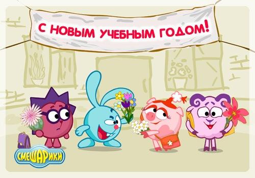 Открытка картинка С новым учебным годом - открытки 1 ...