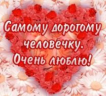 Признания в любви любимой женщине в стихах смс