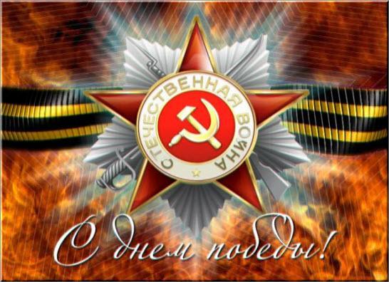Открытка, красная звезда, значок, картинка на 9 мая, День ...