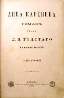 karenina okładka pierwsze wydanie
