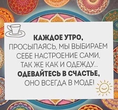 Картинки с добрым утром для хорошего настроения