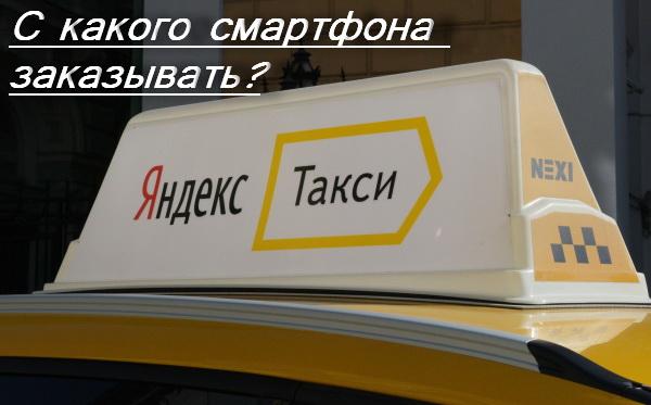 Яндекс.Такси1