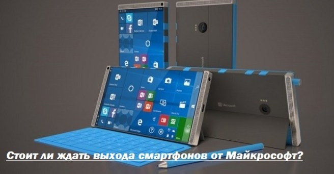 смартфоны Майкрософт