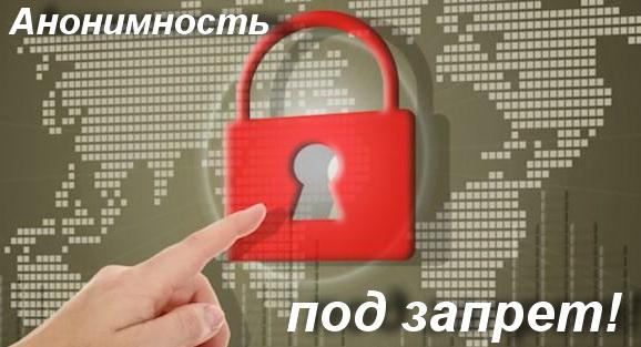 VPN под запретом1
