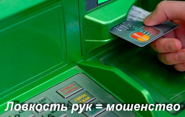 Воровство из банкоматов