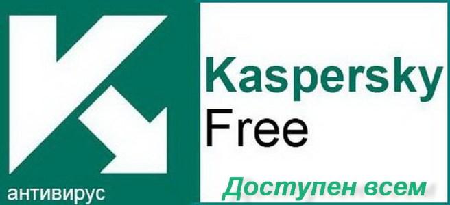 Антивирусы, как любой лицензионный софт, стоят денег. Пользование антивирусным приложением необходимость, обусловленная требованиями безопасности. Если пренебрегать ей, то можно поплатиться данными, хранящимися на ПК, или его работоспособностью. Но, что делать, если средств на приобретение лицензии совсем нет, а необходимость защитить персональный компьютер есть? Российская компания «Лаборатория Касперского» с января прошлого (2016 года) начала предлагать российским пользователям антивирусное решение Kaspersky Free, являющееся полностью бесплатным. И пользователи, и эксперты отмечают высокую эффективность этой версии антивируса и корректную работу базового набора функций. Программа быстро стала популярной в России. Кроме того, компания отмечает успех реализации в таких странах, как Украина, Белоруссия, Китай, Дания, Норвегия, Швеция и Финляндия. Вместе с тем, для продвинутых пользователей, использующих ПК не только для поиска необходимой информации, этих функций явно недостаточно. Бесплатная версия Kaspersky Free не имеет таких важных и необходимых опций, как родительский контроль, защита онлайн-платежей и VPN. Распространение бесплатного российского антивируса не сократило продажи коммерческих версий, а, напротив, значительно увеличило их объем. Пользуясь бесплатно базовым набором опций, пользователи получают возможность оценить состоятельность приложения и принять решение о необходимости покупки платной версии. Kaspersky замахнулся на мировые масштабы. Теперь стало известно, что бесплатная версия антивируса доступна для пользователей из любой страны. Это даст возможность продуктом российского разработчика на равных конкурировать с другими и потеснить их на рынке антивирусных продуктов. В частности, «Лаборатория Касперского» прямо говорит о своих планах препятствовать массовому переходу пользователей ПК под Виндовс на фирменный антивирус Microsoft Windows Defender.